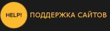 поддержка сайтов в Медиа-Бридж.РФ