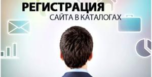 Размещение сайта в каталогах/справочниках