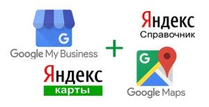 Яндекс.Справочник + Google My Business