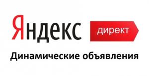 Яндекс.Директ – динамические объявления