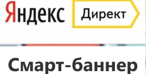 Яндекс.Директ – Смарт-Баннеры