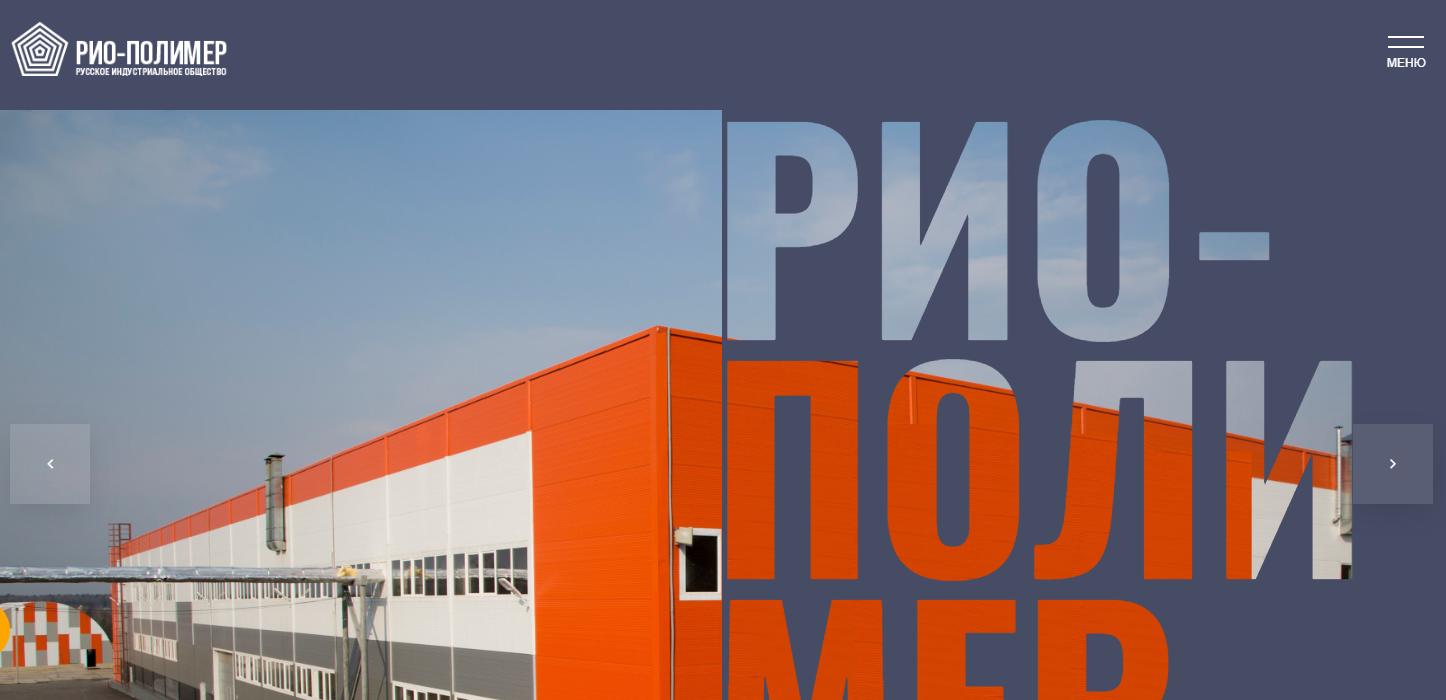 сайт завода по производству вторичной гранулы ПВД