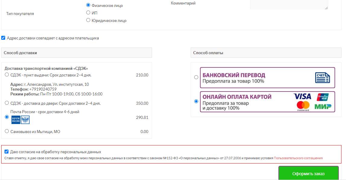 интернет эквайринг сбербанк opencart