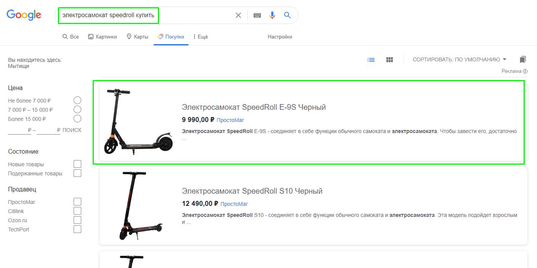 настройка гугл мерчант для интернет-магазина